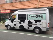 田中屋:キャンピングカー