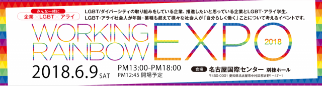 Working Rainbow Expo