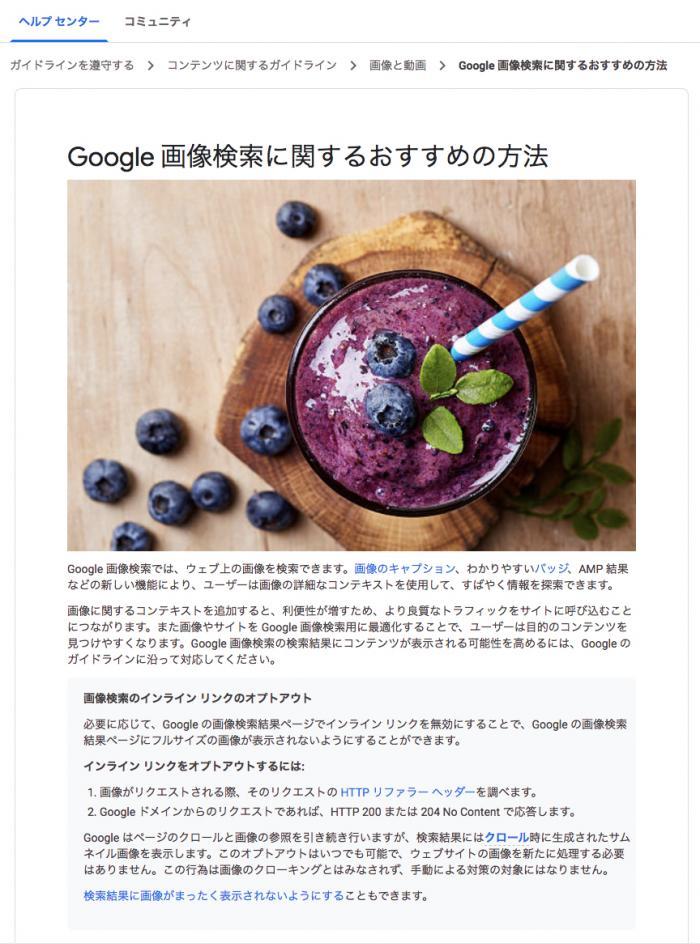 Googleガイドライン:Google 画像検索に関するおすすめの方法