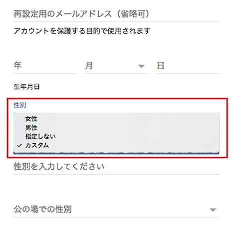 googleの会員登録画面